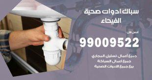 رقم صحي جمعية الفيحاء