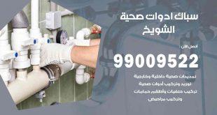 رقم صحي جمعية الشويخ