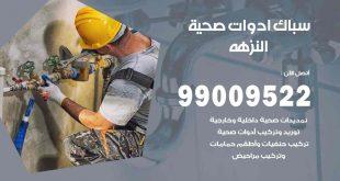 رقم صحي جمعية النزهة