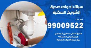 رقم صحي جمعية الشويخ السكنية