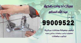 رقم صحي جمعية عبد الله السالم