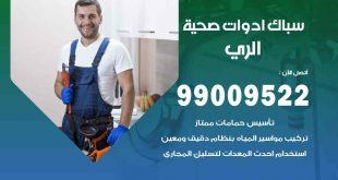 رقم صحي جمعية الري