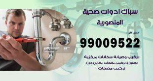 رقم صحي جمعية المنصورية