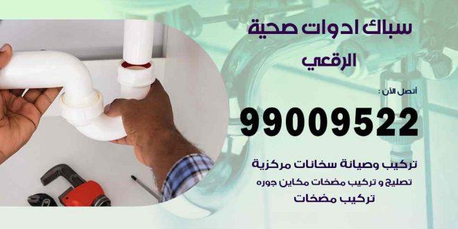 رقم صحي جمعية الرقعي