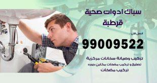 رقم صحي جمعية قرطبة