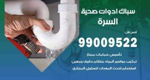 رقم صحي جمعية السرة