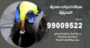 رقم صحي جمعية العديلية