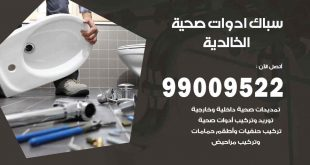 رقم صحي جمعية الخالدية