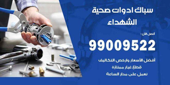 رقم صحي جمعية الشهداء