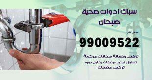 رقم صحي جمعية صبحان