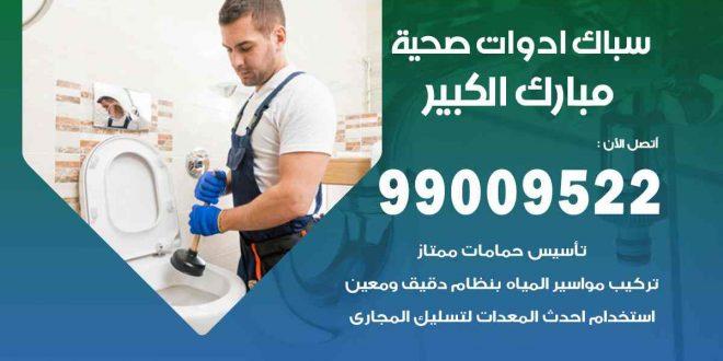 رقم صحي جمعية مبارك الكبير