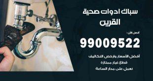 رقم صحي جمعية القرين