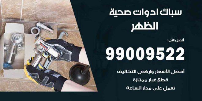 رقم صحي جمعية الظهر