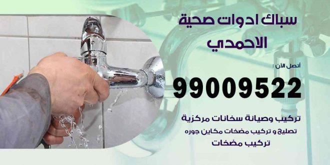 رقم صحي جمعية الاحمدي