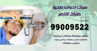 رقم صحي جمعية صباح الناصر