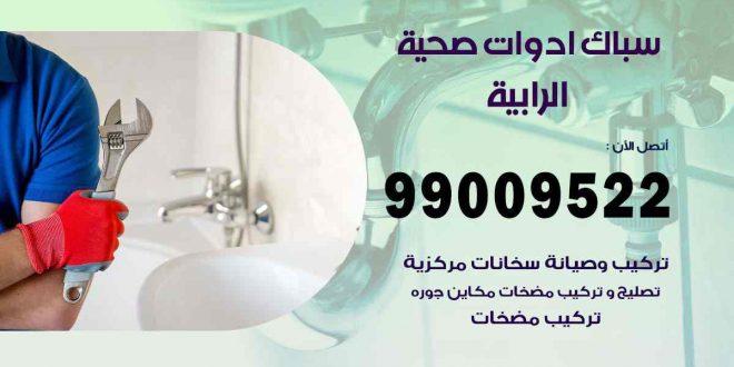 رقم صحي جمعية الرابية