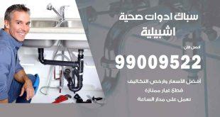 رقم صحي جمعية اشبيلية