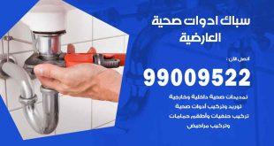 رقم صحي جمعية العارضية