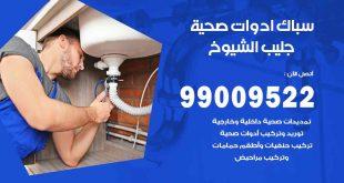 رقم صحي جمعية جليب الشيوخ
