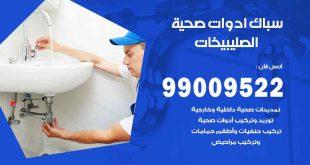 رقم صحي جمعية الصليبيخات