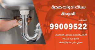 رقم صحي جمعية الدوحة