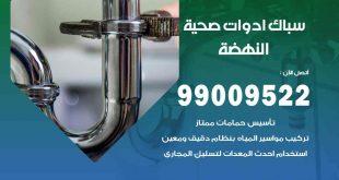رقم صحي جمعية النهضة