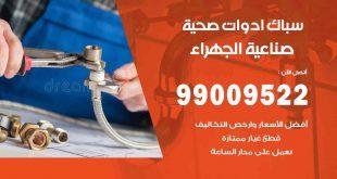 رقم صحي جمعية صناعية الجهراء