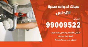رقم صحي جمعية الاندلس