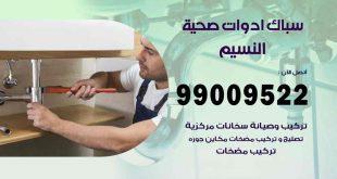 رقم صحي جمعية النسيم
