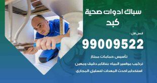 رقم صحي جمعية كبد