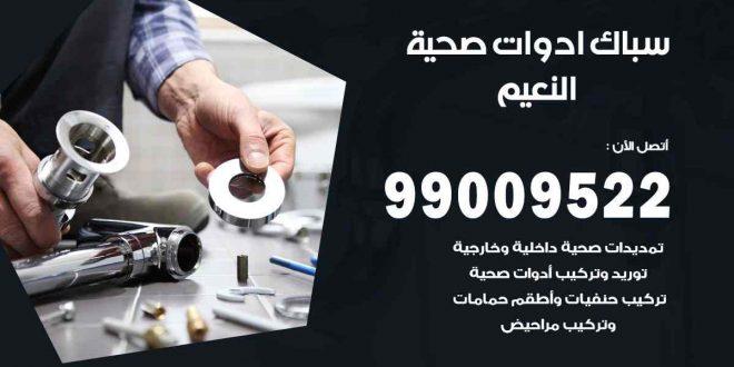 رقم صحي جمعية النعيم