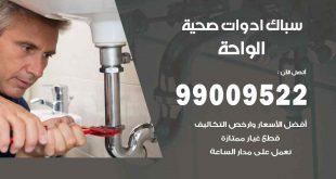 رقم صحي جمعية الواحة