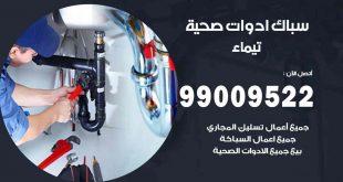 رقم صحي جمعية تيماء