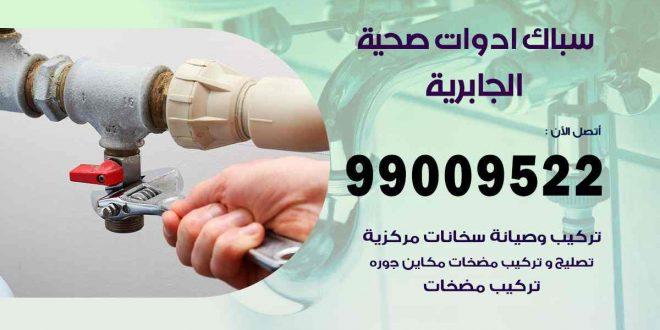 رقم صحي جمعية الجابرية