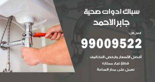 رقم صحي جمعية جابر الاحمد