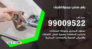 رقم صحي جمعية الشرق