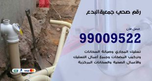 رقم صحي جمعية البدع