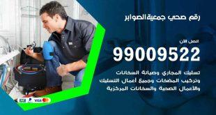 رقم صحي جمعية الصوابر