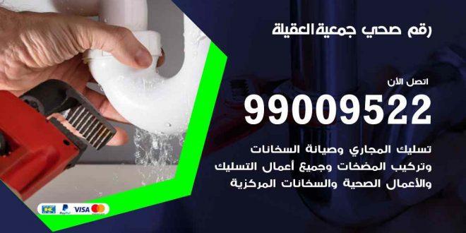 رقم صحي جمعية العقيلة