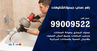 رقم صحي جمعية الشاليهات