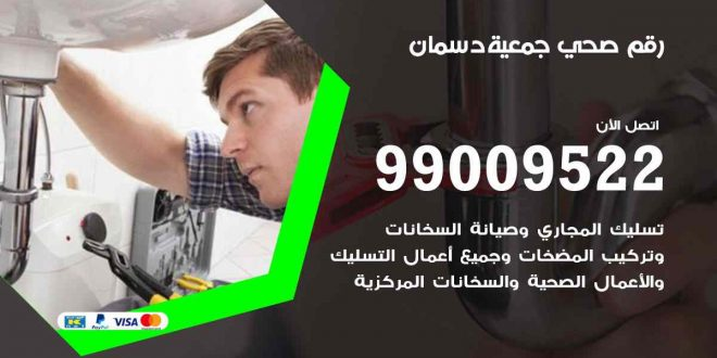رقم صحي جمعية دسمان