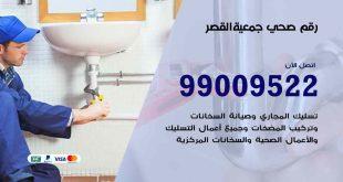 رقم صحي جمعية القصر