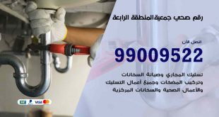 رقم صحي جمعية المنطقة الرابعة