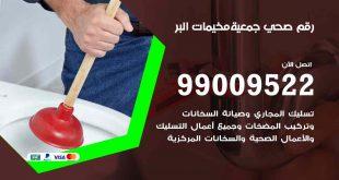 رقم صحي جمعية مخيمات البر