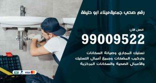 رقم صحي جمعية ميناء ابو حليفة