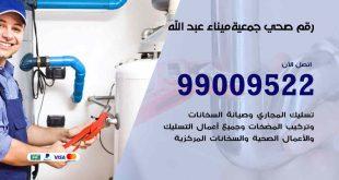 رقم صحي جمعية ميناء عبد الله
