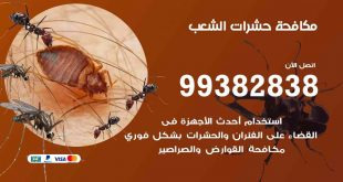 مكافحة حشرات الشعب