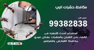 مكافحة حشرات الري