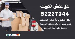 نقل عفش فهد الاحمد