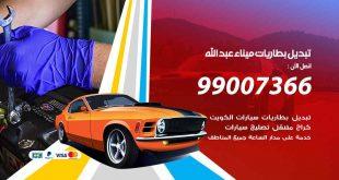 تبديل بطاريات سيارات ميناء عبد الله
